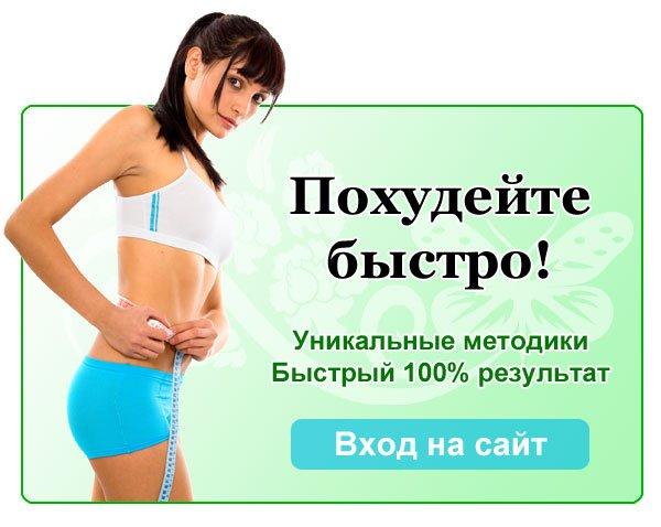 Помогите похудеть в бедрах